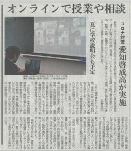 20200512中日新聞朝刊