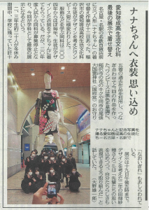 ナナちゃん人形中日新聞20210113